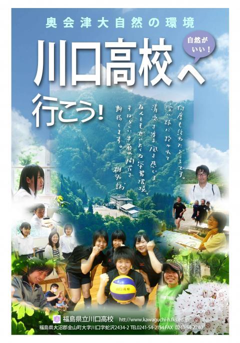 川口高校生徒募集ポスター