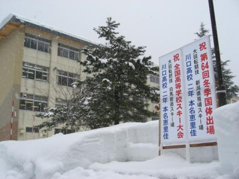 川口高校冬の風景
