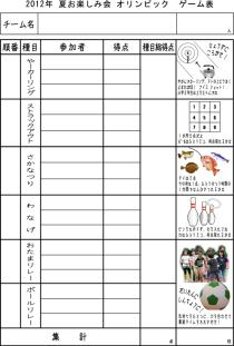 2012ゲーム表