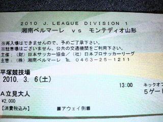 湘南戦チケット