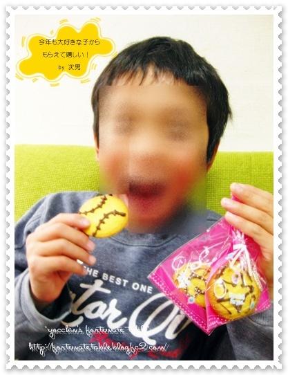 *次男好きな子からチョコ(σ´∀`)σゲッツ!!*
