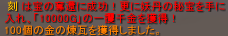 1万金うぇっうぇw