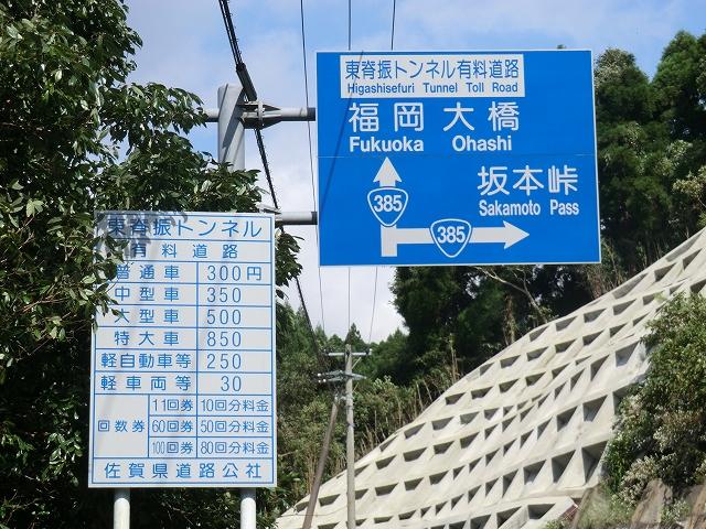 ... 坂本峠に至る 酷道 385号を走行