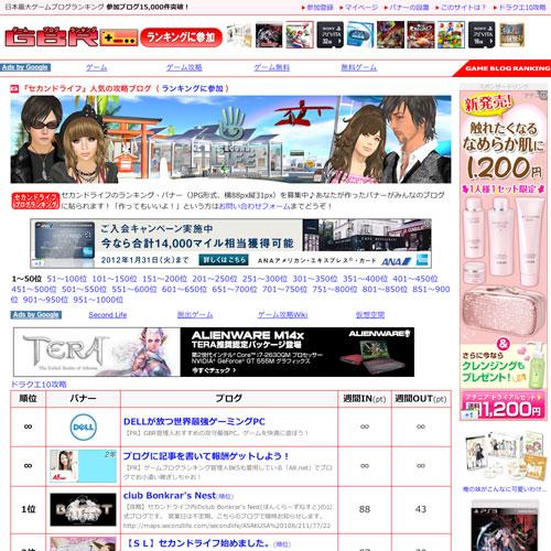 日本ブログ村セカンドライフカテゴリ採用バナー