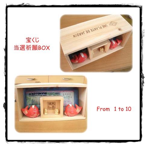 宝くじ当選祈願BOX