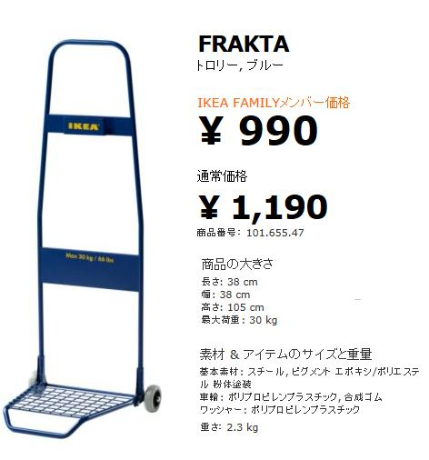 IKEA トローリー