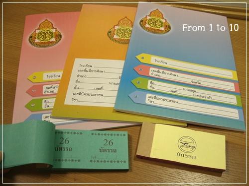 タイのスクールノート