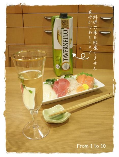 白ワイン&お刺身