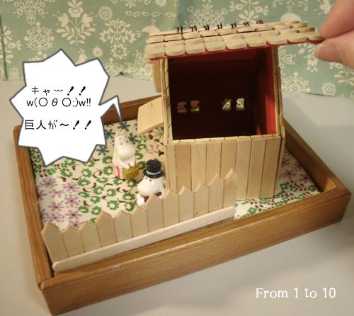 ムーミンハウス ボックス