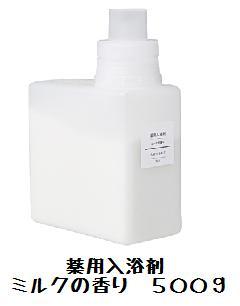 無印 薬用入浴剤(ミルク)
