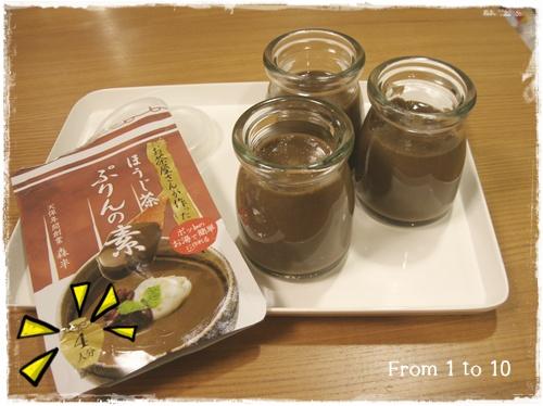 ほうじ茶ぷりんの作り方④