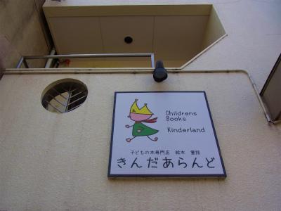 kinderRIMG0174.jpg