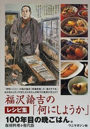 福沢諭吉のレシピ集