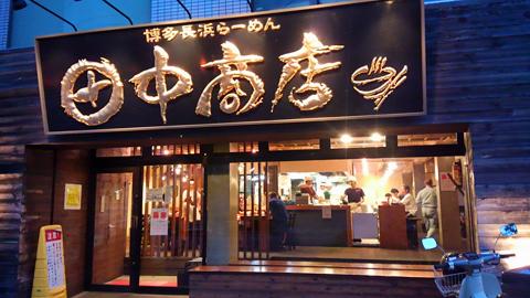 1409田中商店