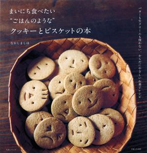 1410まいにち食べたいクッキー