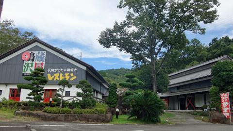 1408蔵屋鳴沢