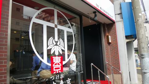 1408竹末東京