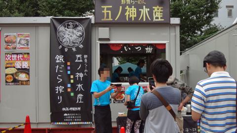 1410大つけ麺博