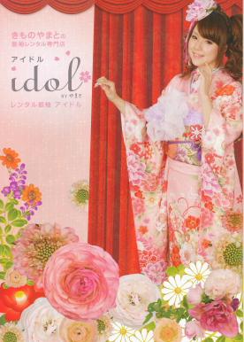 idol表紙_NEW