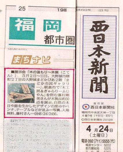 2010.4.25. 西日本新聞~都市圏版)