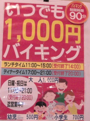 1000円バイキング