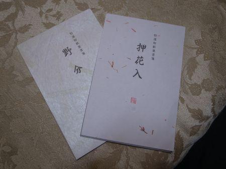 和紙の葉書