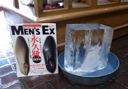 二貫目の氷とメンズEX