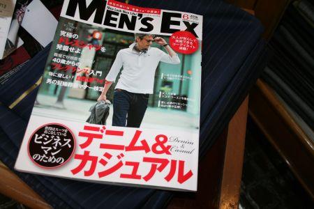 メンズEX6月号の表紙