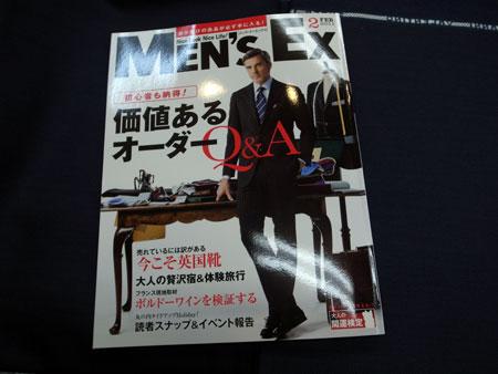 メンズEX2011年2月号