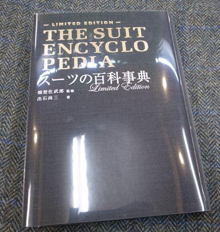 スーツの百科事典