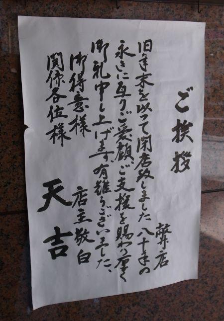 天ぷら屋天吉閉店