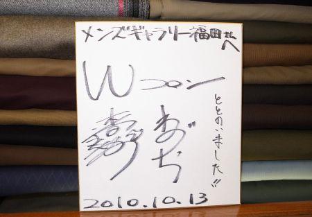 Wコロンお二人のサイン