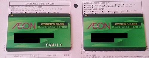 20141024イオン優待カード