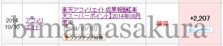 20141030楽天アフィリエイト報酬