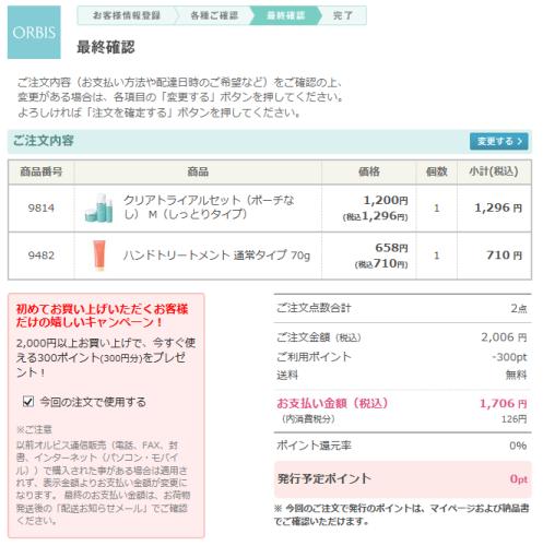 20141204オルビス注文