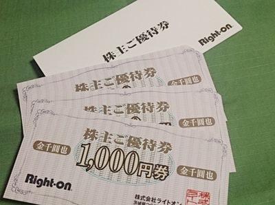 20141210ライトオン優待
