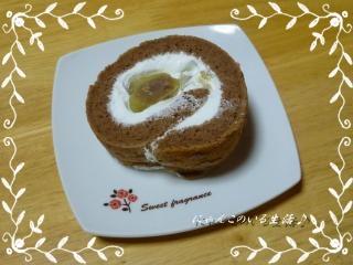 栗のロールケーキ切り口