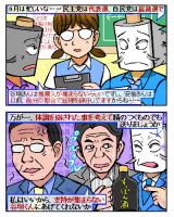 自民党総裁選、谷垣氏、支持する人間が得られず再選は困難か。
