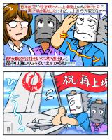 日本航空、経営破綻から2年7ヶ月での再上場となったが…。