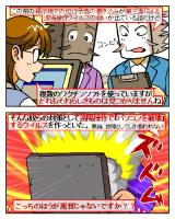 大阪市のHPの殺人予告の書き込み、遠隔操作のウイルスの疑い?