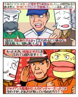 巨人日本シリーズ進出直後のドラフト会議は…?