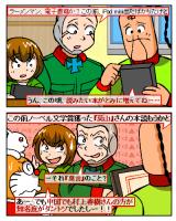 莫言さんの名前を聞いた瞬間、莫山先生を思い出してしまった私。