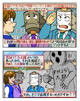 中国の大気汚染によって飛来した微粒子状物質PM2.5が西日本にも…。
