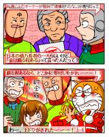丸源ビルのオーナー、脱税で逮捕。28億円…。