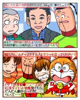 堀江元社長、仮釈放。劇的ビフォーアフター??