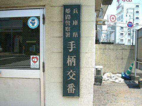 兵庫県姫路警察署 手柄交番