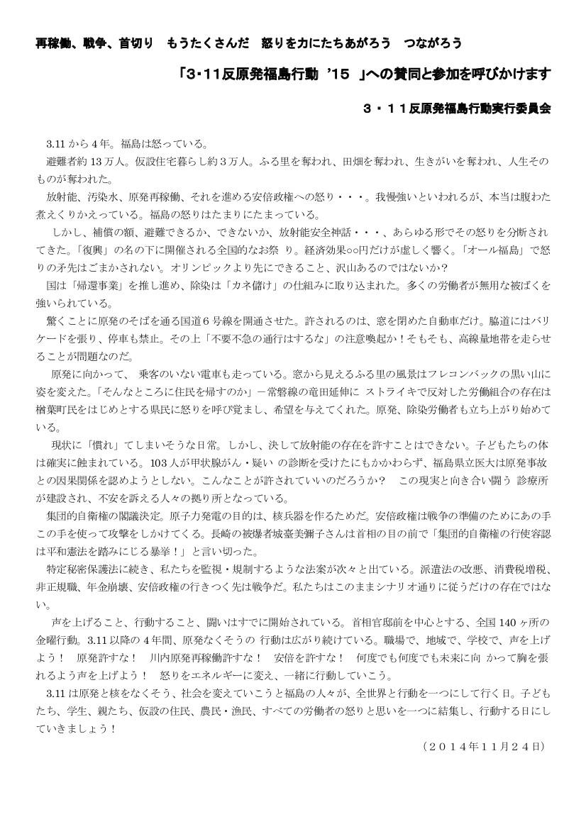3・11反原発福島行動15呼びかけ文