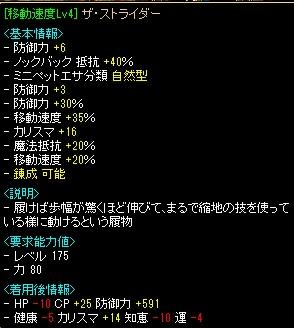 RedStone 12.03.05 ブログ2