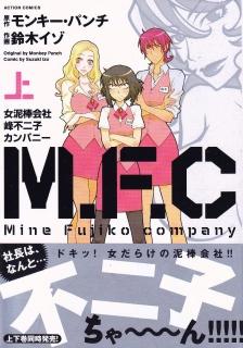 MFC 女泥棒会社 峰不二子 カンパニー