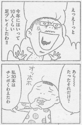熊田プウ助